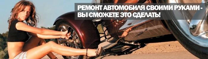 Авто ремонт своими руками 888