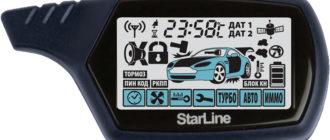 Брелок автомобильной сигнализации