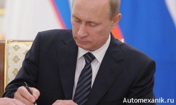 Президен России - Владимир Путин