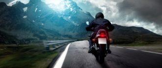 Как избежать встречи с мотоциклистом на дороге?