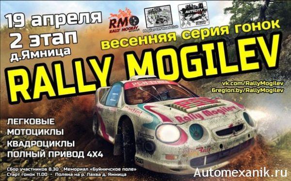 Ралли Могилев